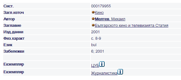 Screenshot of ALEPH catalog from Sofia University in Bulgaria