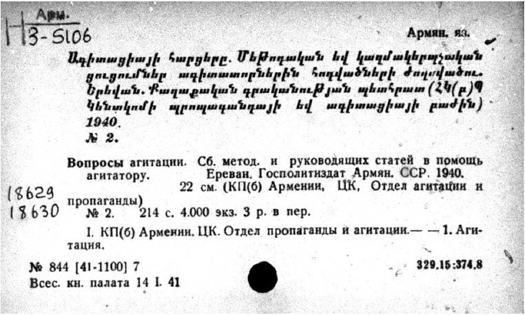 Card catalog entry_armenian_imprints_Russian National Library
