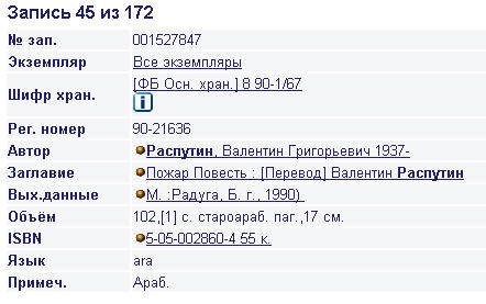 A sample entry from the Russian State Library catalog