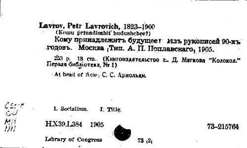 Example entry for Slavic cyrillic union catalog of pre-1956 Imprints