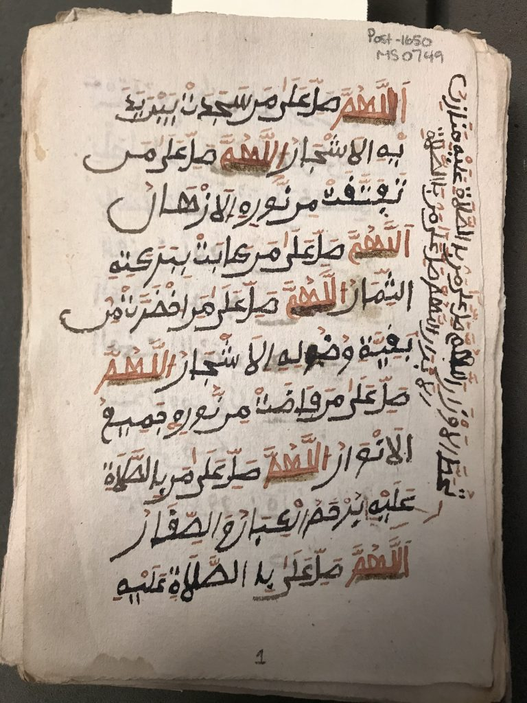 A page of an Arabic manuscript