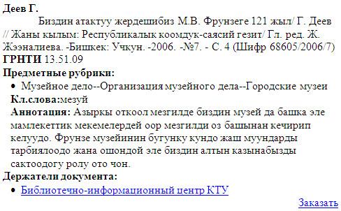 Kyrgyz national bibliography – international and area studies.