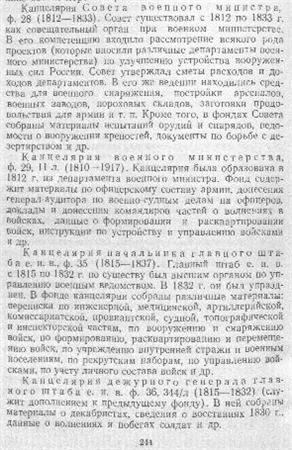 Guides to sources on russian military science international and a sample entry for ocherki po istochnikovedeniiu voennoi istorii rossii thecheapjerseys Choice Image