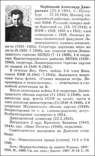 Sample Entry From Admiraly I Generaly Voenno Morskogo Flota SSSR V Period Velikoi Otechestvennoi